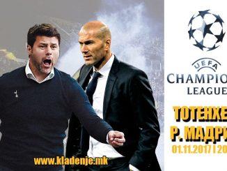 Тотенхем Реал Мадрид Лига на Шампиони
