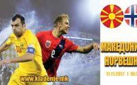Македонија - Норвешка