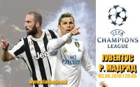 Јувентус - Реал Мадрид