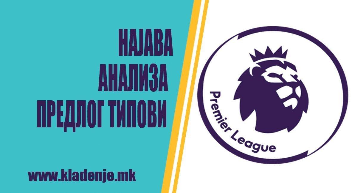 Премиер Лига