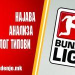 бундес лига