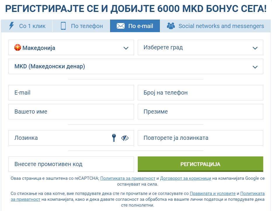1xbet регистрација по е-маил