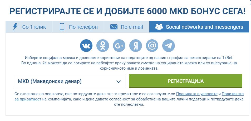 регистрација преку социјални мрежи