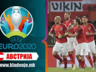 ЕУРО2020-Австрија