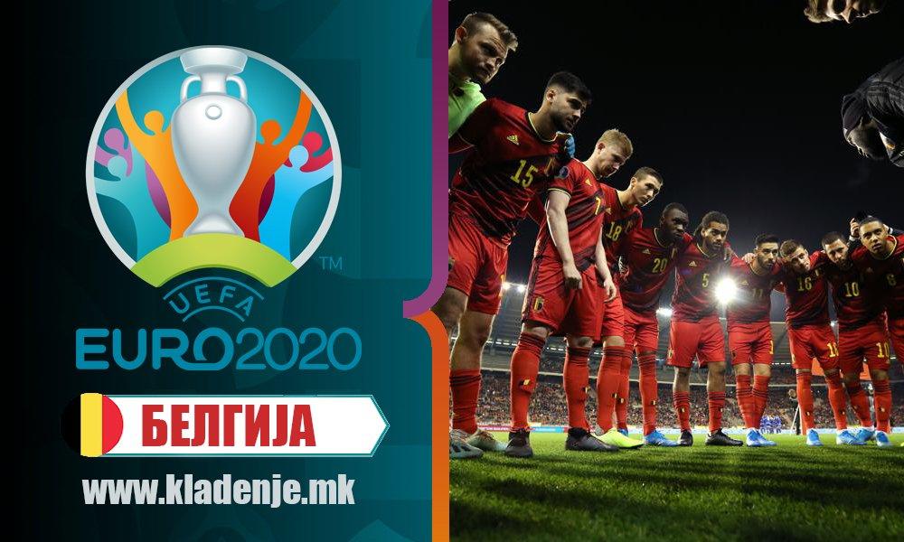 ЕУРО2020-Белгија