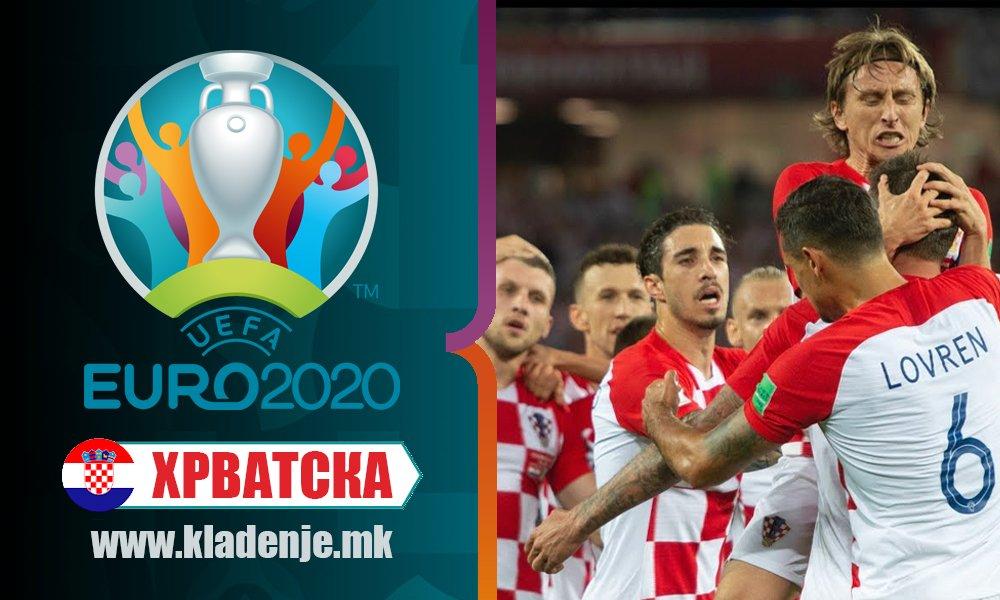 ЕУРО2020-Хрватска