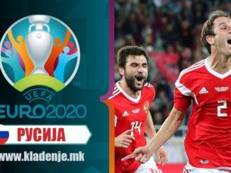 ЕУРО2020-Русија