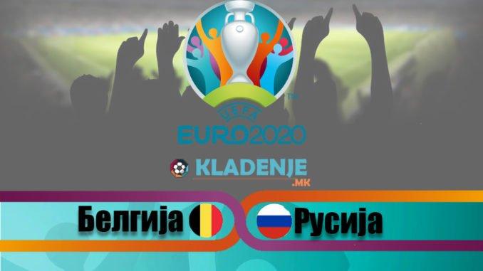 Белгија - Русија